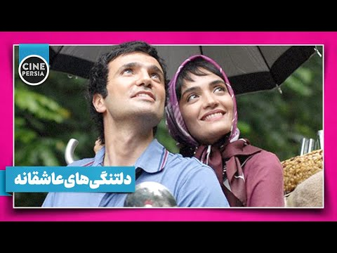 Film Irani Deltangihaye Ashaghaneh   فیلم ایرانی دلتنگی های عاشقانه