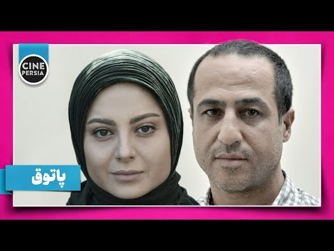 Film Irani Patoght | فیلم ایرانی پاتوق