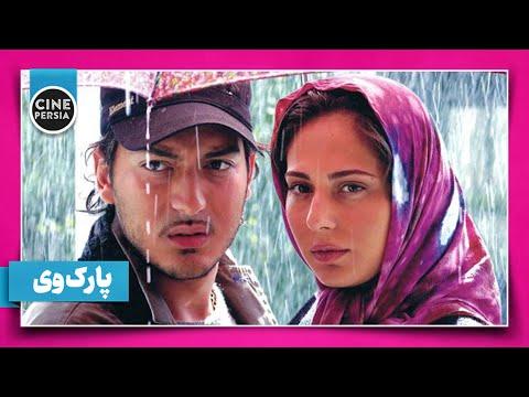 Film Irani  Parkway | فیلم ایرانی  پارک وی