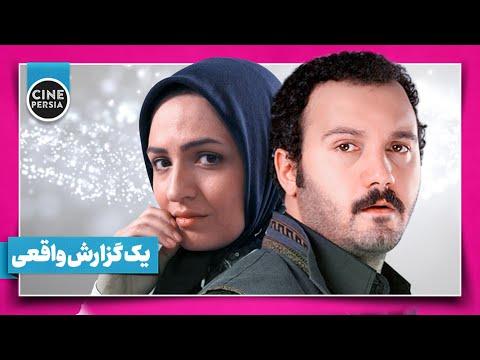 Film Irani Yek Gozareshe Vaghei | فیلم ایرانی  یک گزارش واقعی
