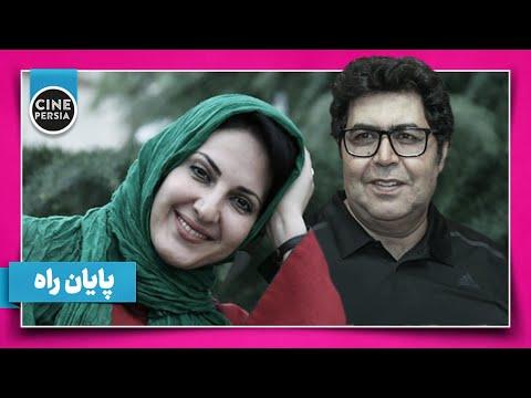 Film Irani  Payane Rah | فیلم ایرانی پایان راه