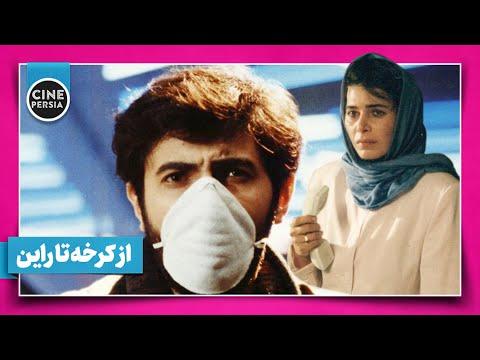 Film Irani Az Karkhe Ta Rhein | فیلم ایرانی از کرخه تا راین