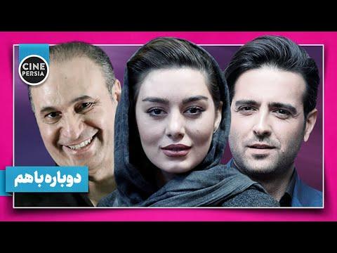 Film Irani Dobareh Ba Ham | فیلم ایرانی دوباره با هم