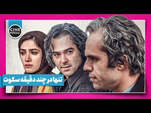 Film Irani Tanha Dar Chand Daghighe Sokoot | فیلم ایرانی  تنها در چند دقیقه سکوت