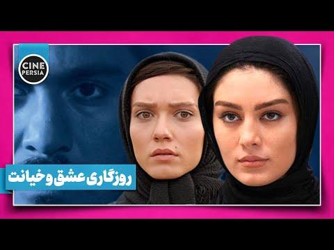 Film Irani Roozegari Eshgh va Khianat |  فیلم ایرانی روزگاری عشق و خیانت