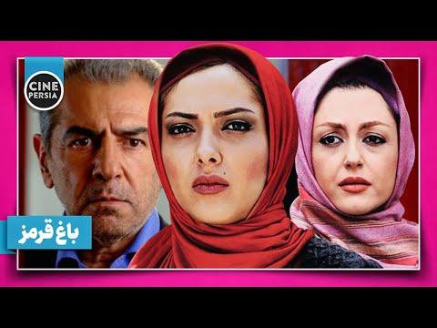 Film Irani Baghe Ghermez | فیلم ایرانی باغ قرمز