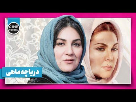 Film Irani Daryache Mahi | فیلم ایرانی دریاچه ماهی