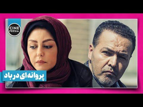 Film Irani Parvanei Dar Bad   فیلم ایرانی پروانهای در باد