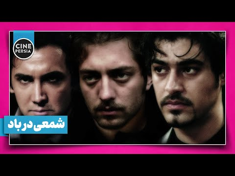Film Irani Shami Dar Baad   فیلم ایرانی شمعی در باد