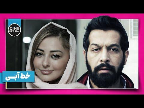 Film Irani Khatte Abi   فیلم ایرانی خط آبی