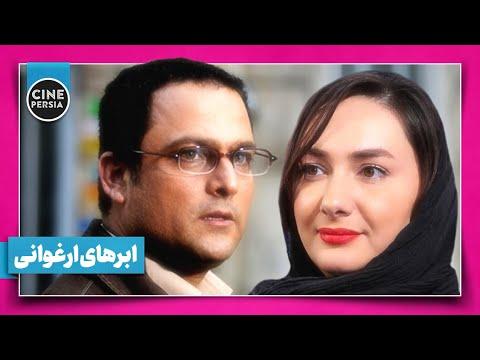 Film Irani Abrhaye Arghavani | فیلم ایرانی ابرهای ارغوانی