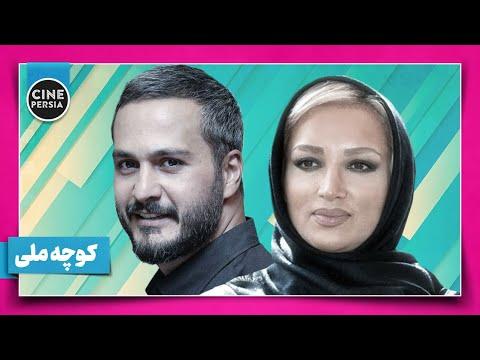 Film Irani Kouche Melli | فیلم ایرانی کوچه ملی