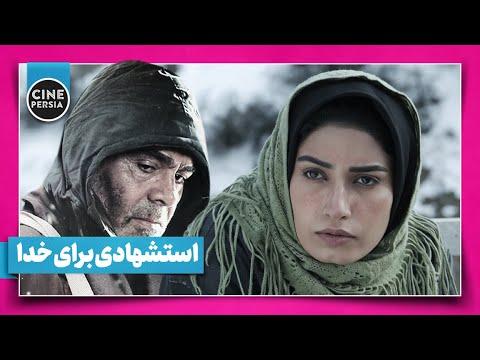Film Irani Esteshhadi Baraye Khoda |فیلم ایرانی استشهادی برای خدا