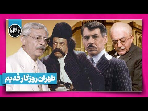 Film Irani Tehran Roozegare No |فیلم ایرانی طهران روزگار نو