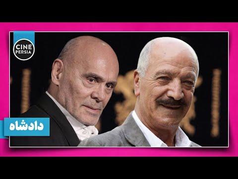 Film Irani Dadshah | فیلم ایرانی دادشاه