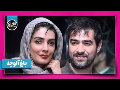 Film Irani Baghe Alooche   فیلم ایرانی باغ آلوچه