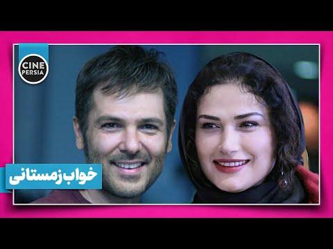 Film Irani Khabe Zemestani  فیلم ایرانی  خواب زمستانی