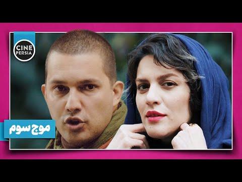 Film Irani Moje Sevvom   فیلم ایرانی موج سوم