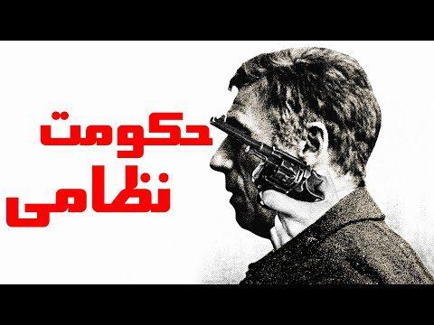 فیلم حکومت نظامی