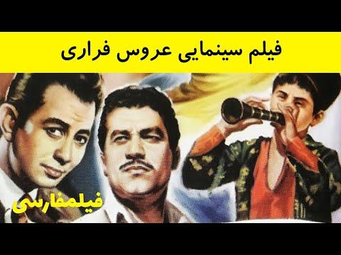 Arose Farari - فیلم ایران قدیم عروس فراری