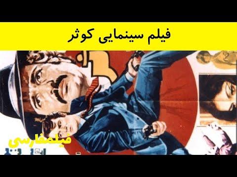 Kosar - فیلم ایرانی قدیمی کوثر