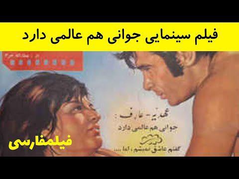 Javani Ham Alami Darad - فیلم ایرانی جوانی هم عالمی دارد