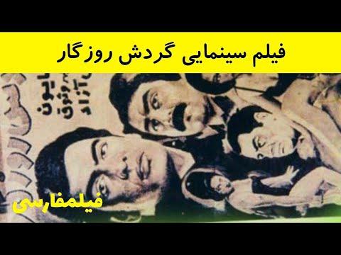 Gardeshe Rouzegar - فیلم قدیمی ایرانی گردش روزگار