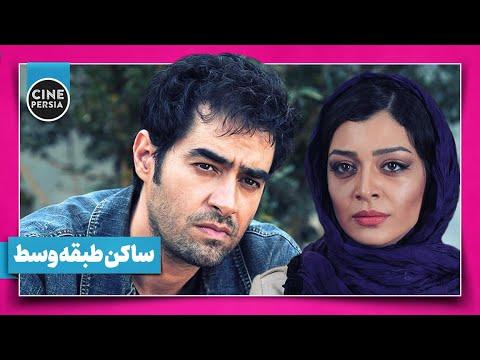 Film Irani Sakene Tabaghe Vasat | فیلم ایرانی ساکن طبقه وسط