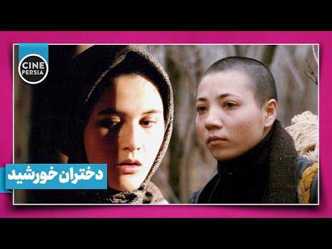 Film Irani Dokhtarane Khorshid | فیلم ایرانی دختران خورشید
