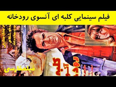 Kolbei An Soye Roodkhaneh - فیلم ایرانی کلبه ای آنسوی رودخانه
