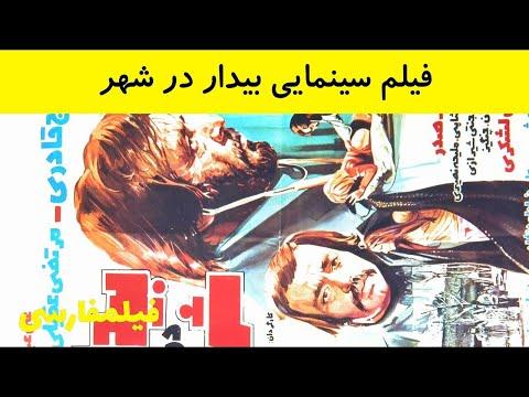 Bidar Dar Shahr - فیلم ایران قدیم بیدار در شهر