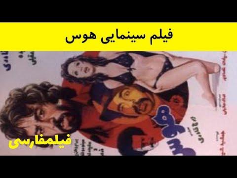 Havas - فیلم قدیمی هوس