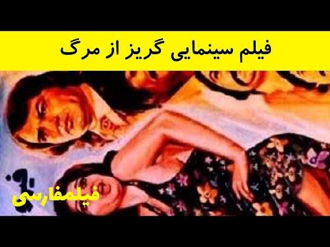 Goriz Az Marg - فیلم ایرانی قدیمی گریز از مرگ