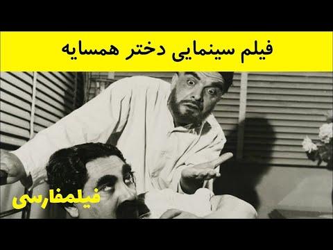 Dokhtare Hamsayeh - فیلم قدیمی ایرانی دختر همسایه