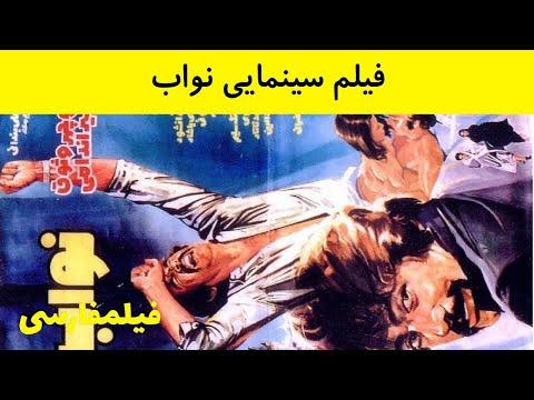 Navab - فیلم ایرای قدیمی نواب