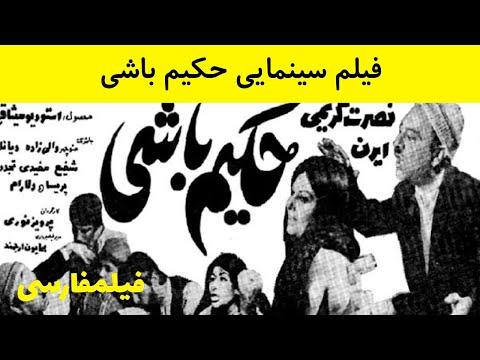 Hakim Bashi - فیلم ایران قدیم حکیم باشی