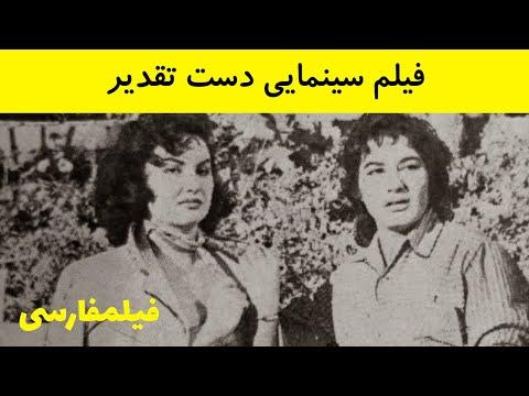 Daste Taghdir - فیلم ایران قدیم دست تقدیر