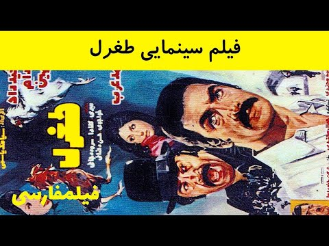 Toghrol - فیلم ایرانی قدیمی طغرل