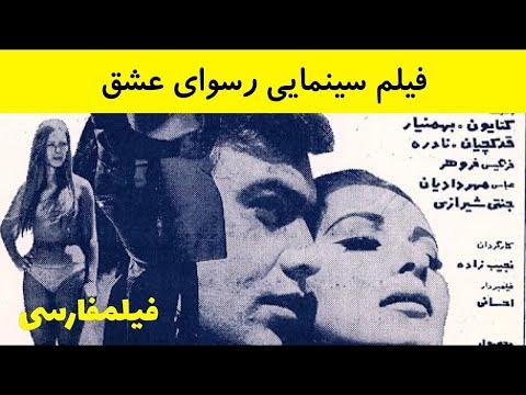 Rosvaye Esgh - فیلم  قدیمی رسوای عشق