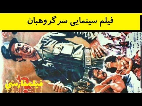 Sargoroohban - فیلم قدیمی سر گروهبان