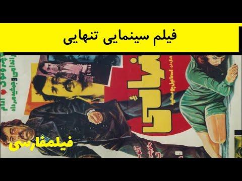 Tanhaei - فیلم ایران قدیم تنهایی