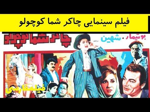 Chakere Shoma Kuchulu - فیلم ایرانی چاکر شما کوچولو