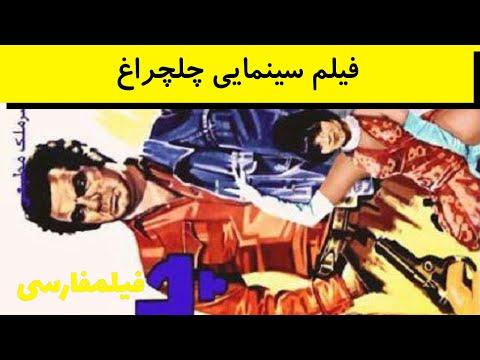 Chelcheragh - فیلم ایران قدیم چلچراغ