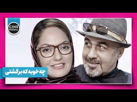 Film Irani Che Khoobe Ke Bargashti Dariush Mehrjuie |  فیلم ایرانی چه خوبه که برگشتی داریوش مهرجویی