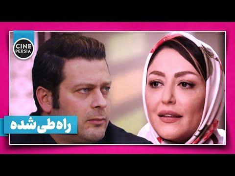 Film Irani Rahe Tei Shodeh | فیلم ایرانی راه طی شده