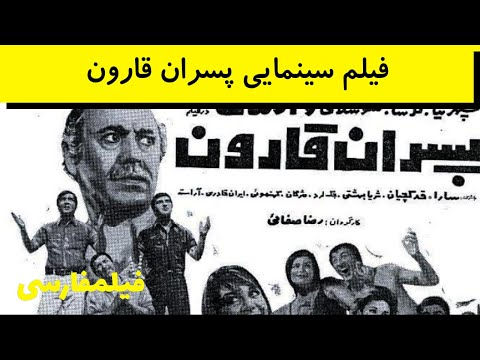 فیلم ایران قدیم پسران قارون  -  Pesarane Gharoon
