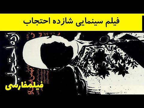 Shazdeh Ehtejab - شازده ایرانی احتجاب