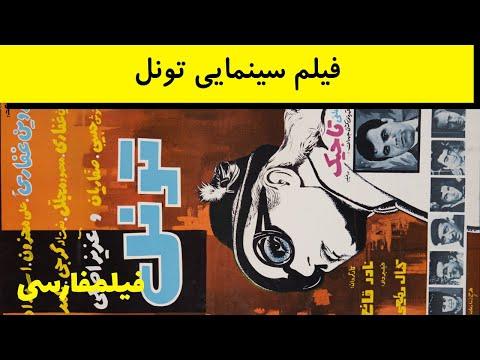 Toonel - فیلم قدیمی ایرانی تونل