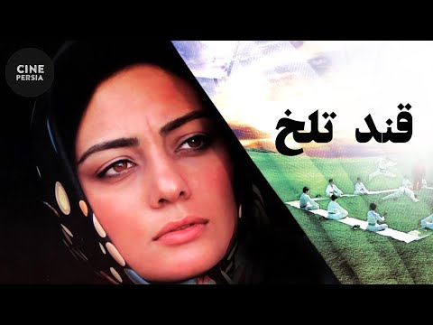 Film Irani Ghande Talkh | فیلم ایرانی قند تلخ