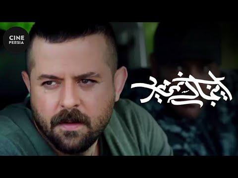 Film Irani Inja Kasi Nemimirad | فیلم ایرانی اینجا کسی نمی میرد